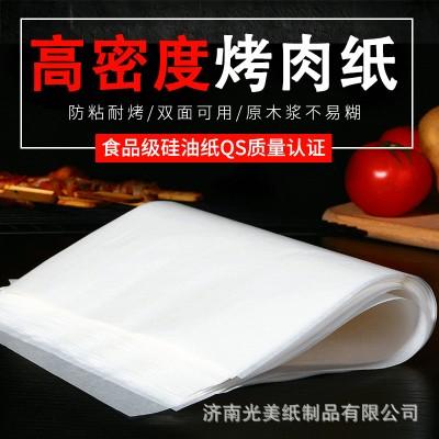 热销4060硅油纸烘焙油纸烤箱用包底