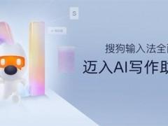 搜狗输入法10.16全面升级 正式宣告迈入AI写作助手时代