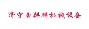 济宁玉麒麟机械设备有限公司
