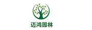 济宁迈鸿园林绿化有限公司