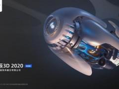 浩辰3D设计平台:内循环必须要以科技创新为核心驱动力