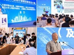 第三届中国医疗器械创新创业大赛暨医疗器械创新周在苏州成功举办
