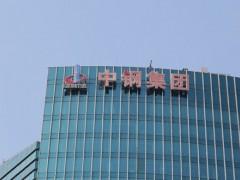 中国宝武将托管央企中钢集团
